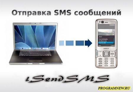 iSendSMS 2.3