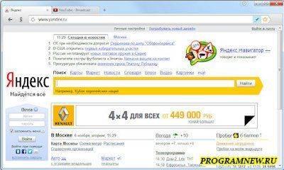 Яндекс Браузер 2016