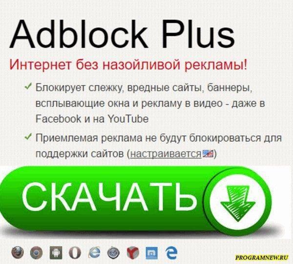 Adblock Plus 2.7