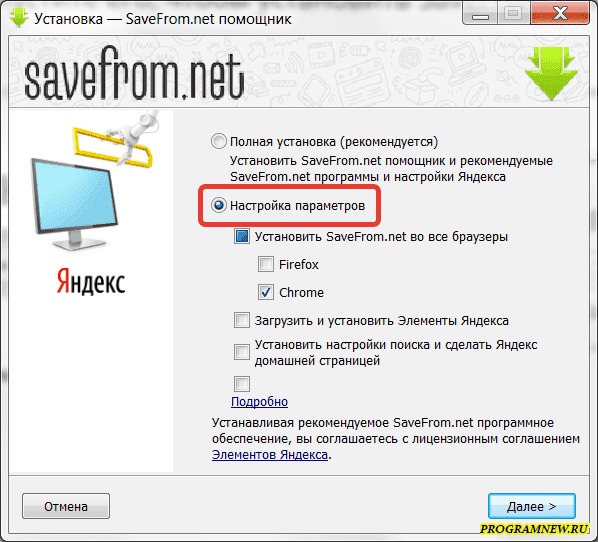 SaveFrom.net 5.85