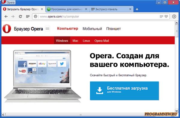 Opera для Windows