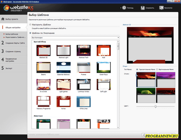 WebSite X5 Free 11