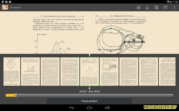 FBReader для чтения эл.книг