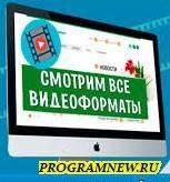 Кодеки для Windows