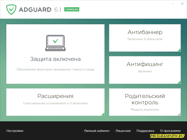 Adguard бесплатно 6.1