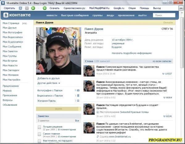Vkontakte Online 6.0
